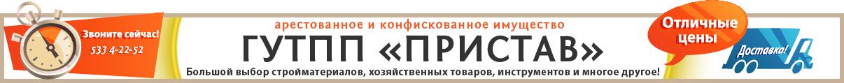 ГУПП Пристав